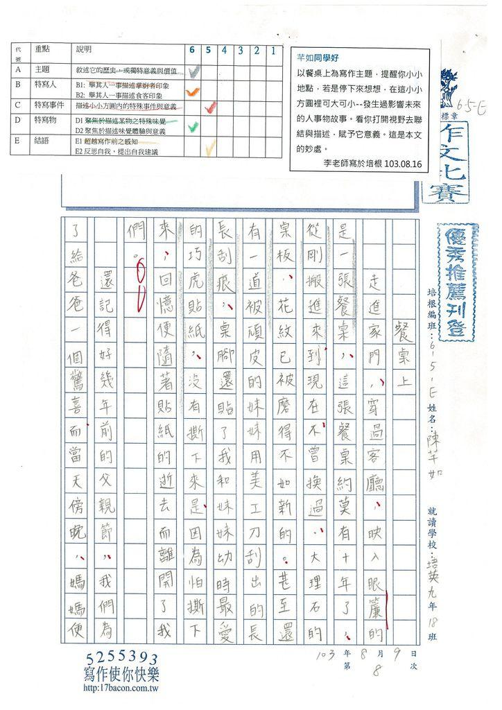103WE108陳芊如 (1)