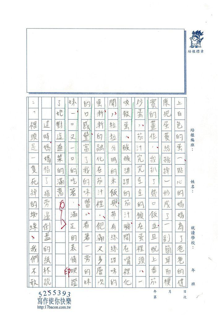 103WE108陳芊如 (3)