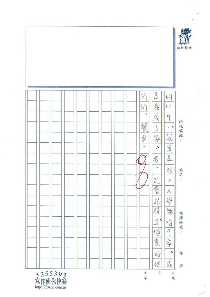 103WE108陳芊如 (5)