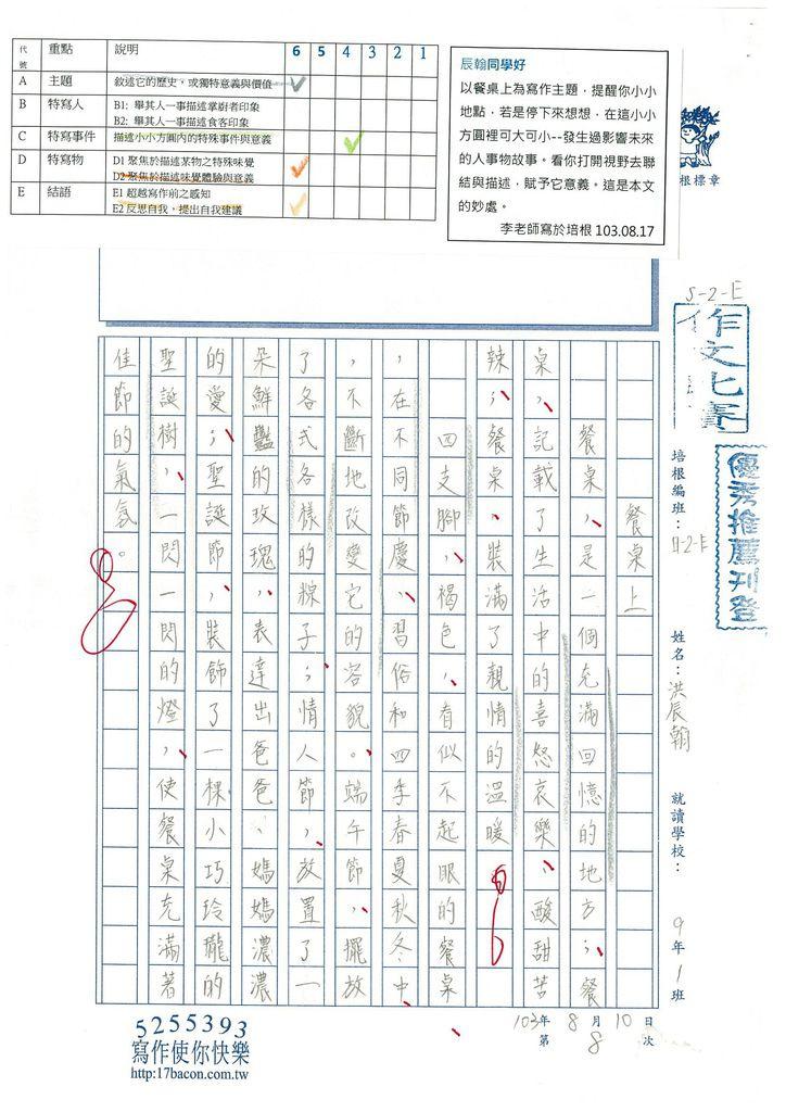 103WE108洪辰翰 (1)
