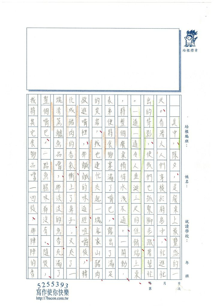 103WE108洪辰翰 (2)