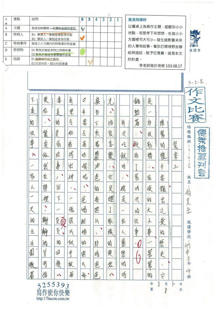 103WE108翁昊丞 (1)