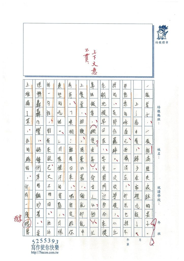 103WE108翁昊丞 (2)