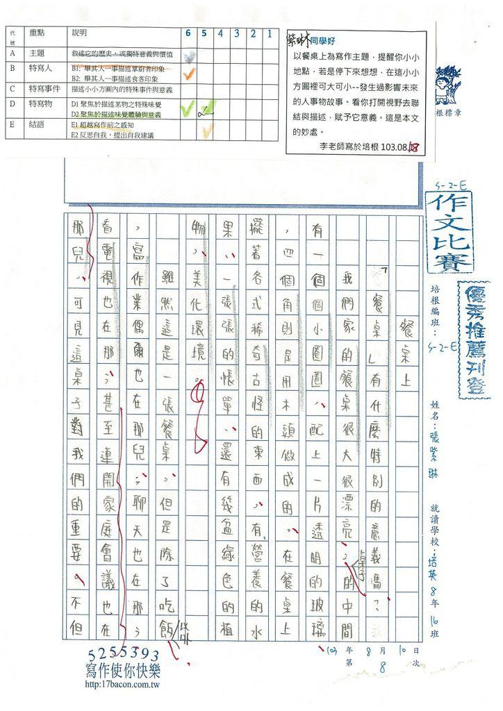 103WE108張紫琳 (1)