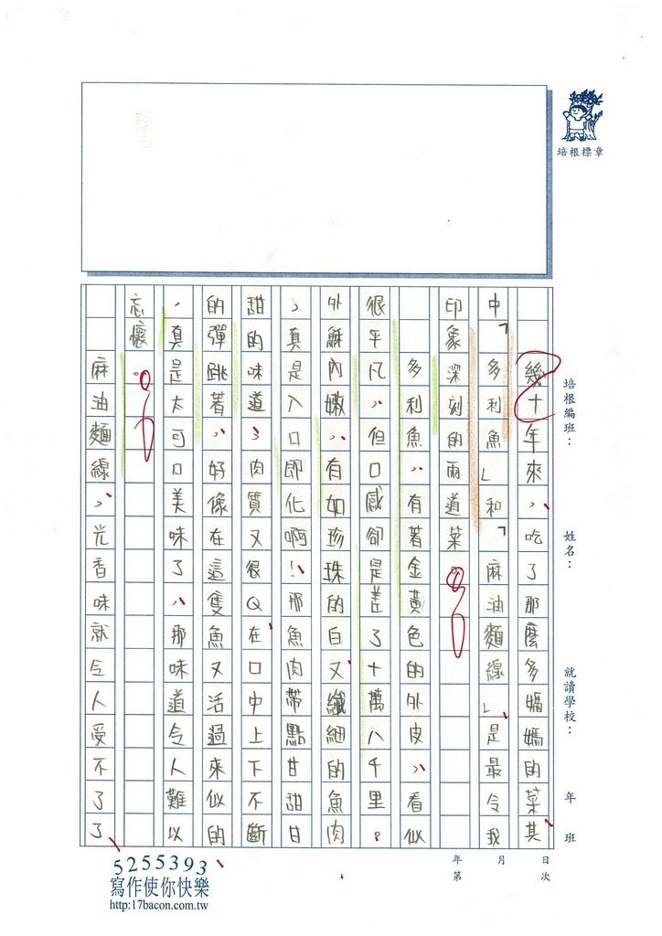 103WE108張紫琳 (3)
