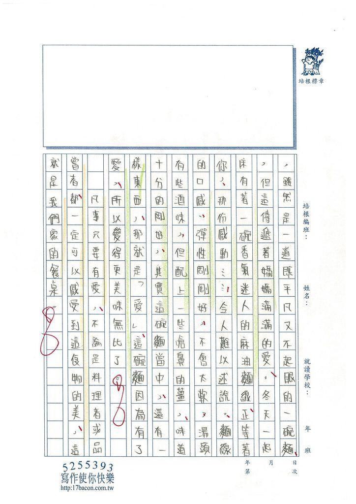 103WE108張紫琳 (4)