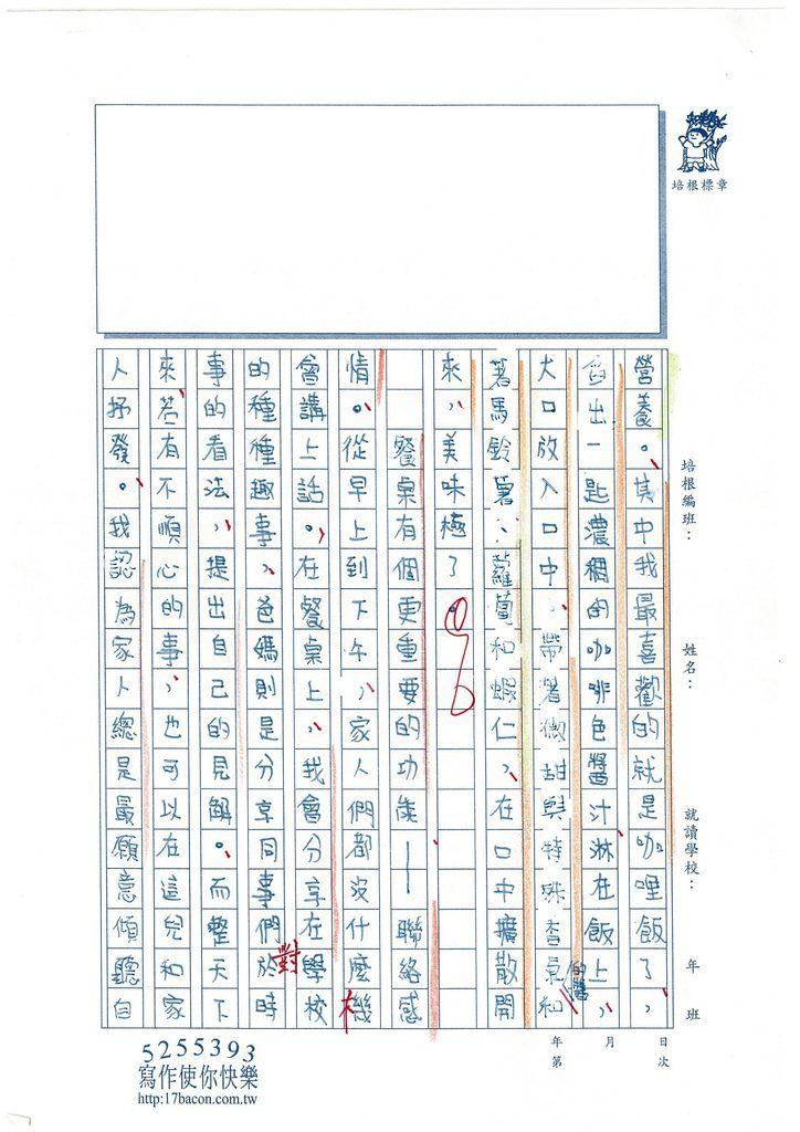 103WE108莊哲維 (2)