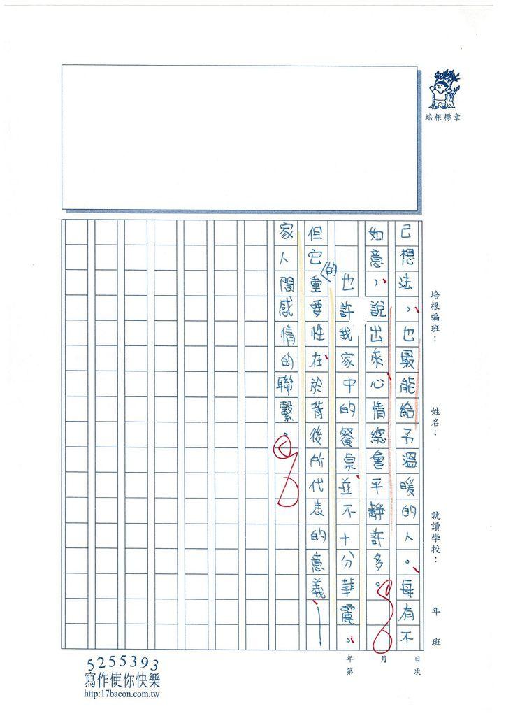 103WE108莊哲維 (3)