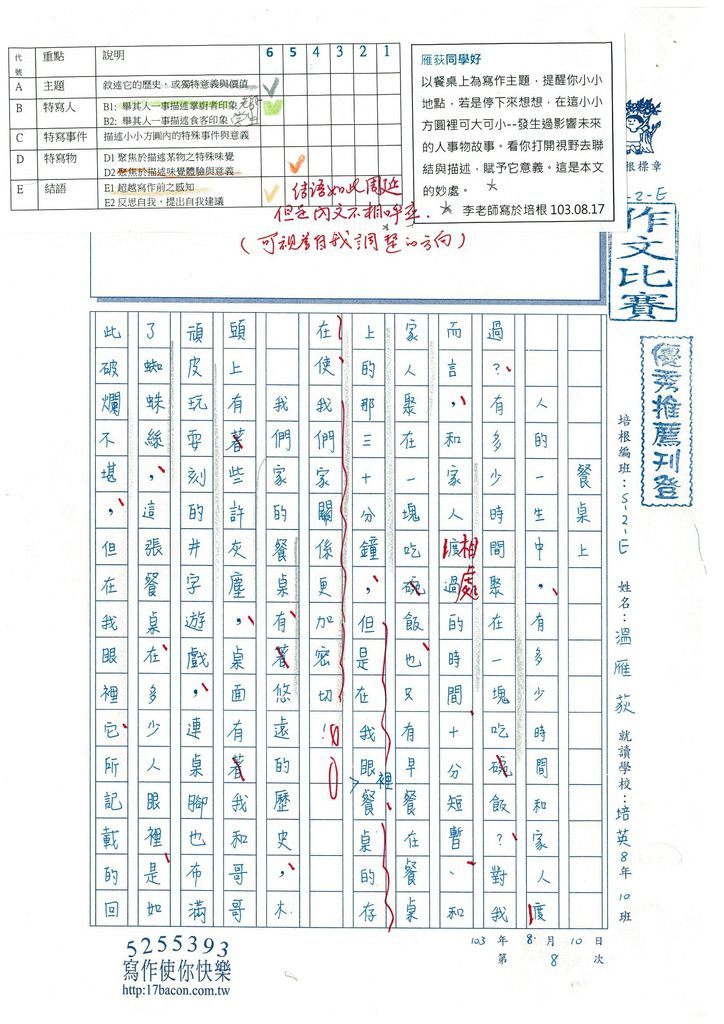 103WE108溫雁荻 (1)