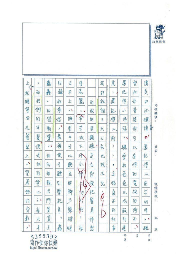 103WE108溫雁荻 (2)