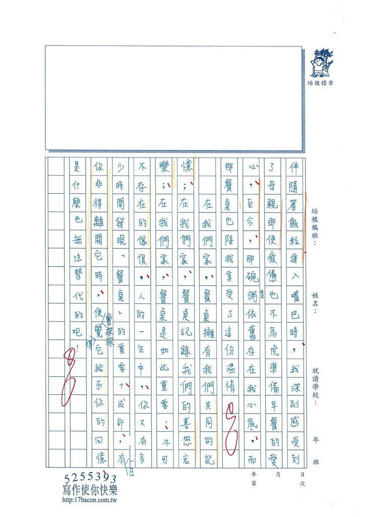 103WE108溫雁荻 (4)