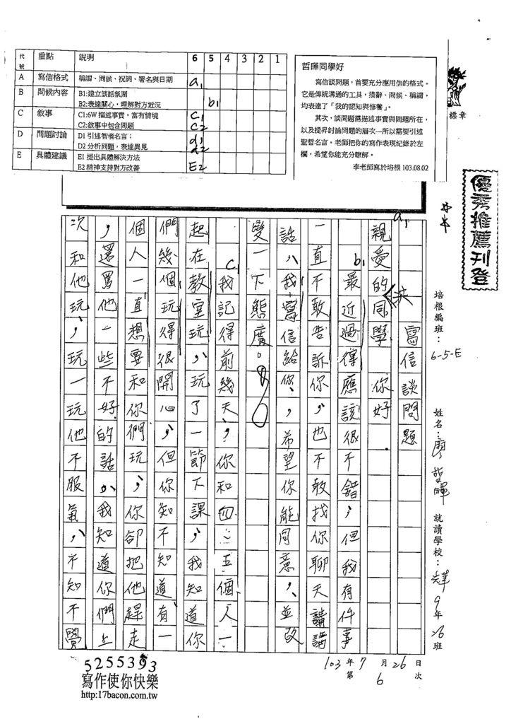 103WE106廖哲暉 (1)