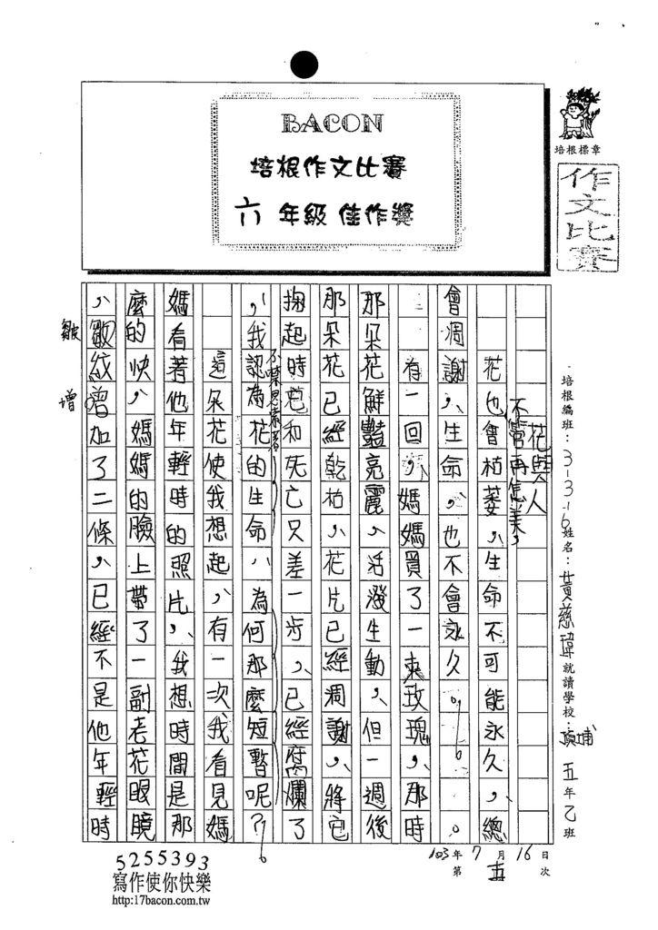 103W6105黃慈瑋 (1)