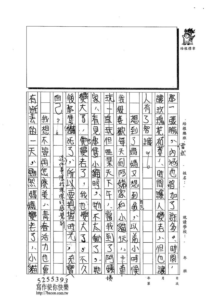 103W6105黃慈瑋 (2)