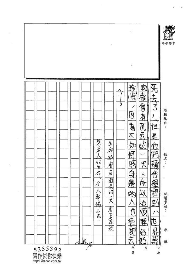 103W6105黃慈瑋 (3)