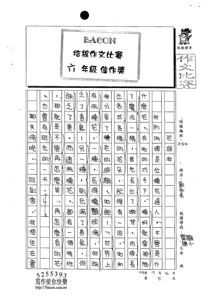 103W6105劉祉希 (1)