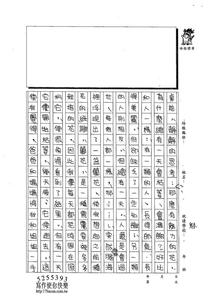 103W6105劉祉希 (2)