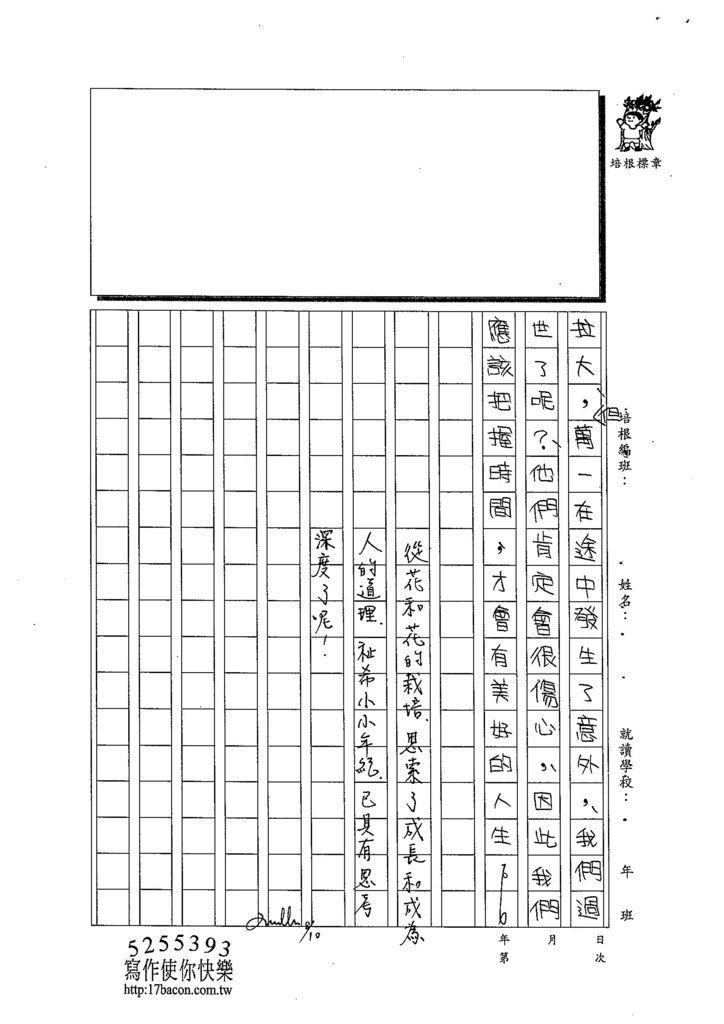 103W6105劉祉希 (3)