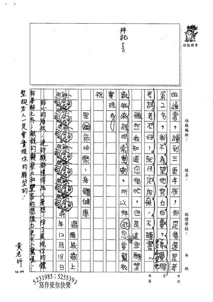 99W4302溫雁荻 (3).jpg