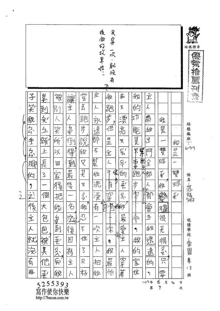103W3109范靖翎 (1)