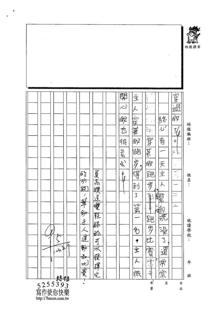 103W3109范靖翎 (2)