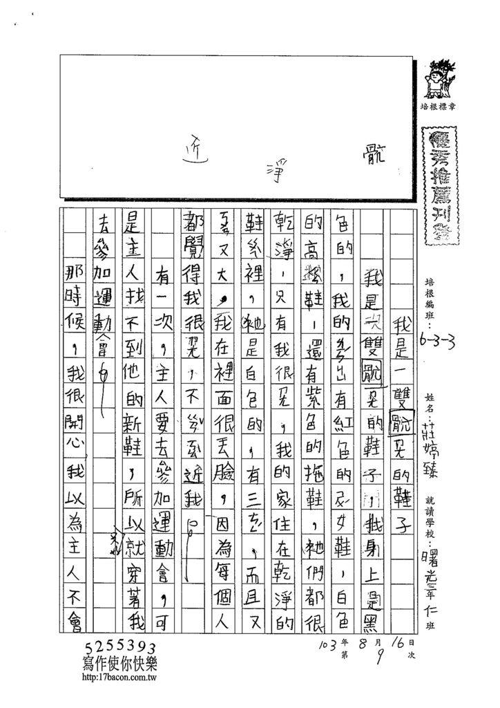 103W3109莊婷臻 (1)