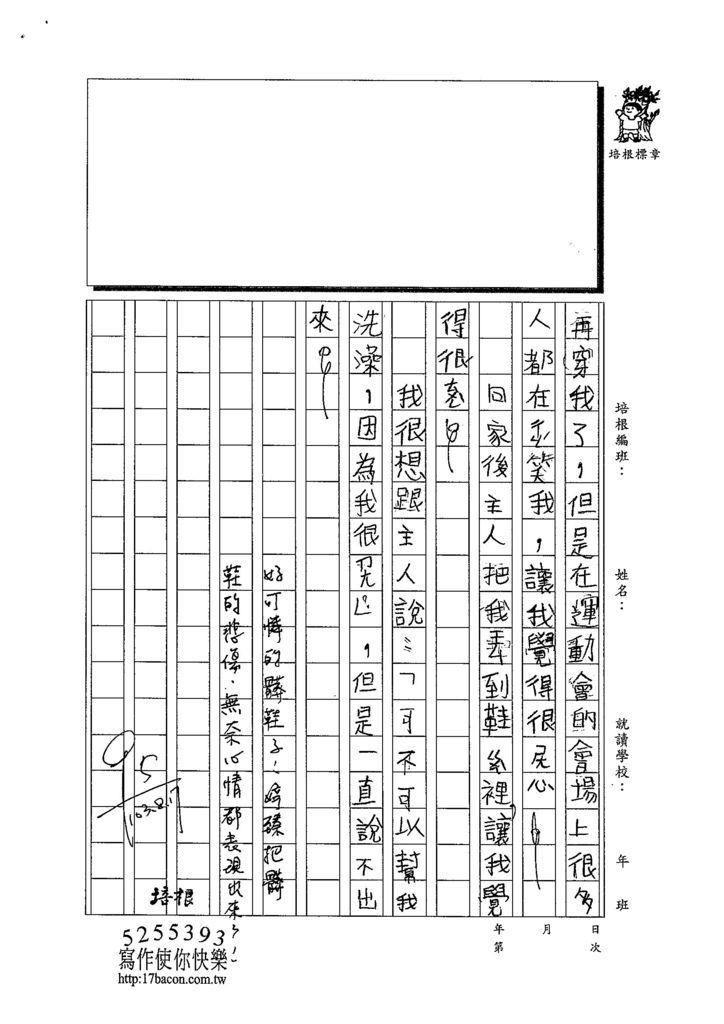 103W3109莊婷臻 (2)