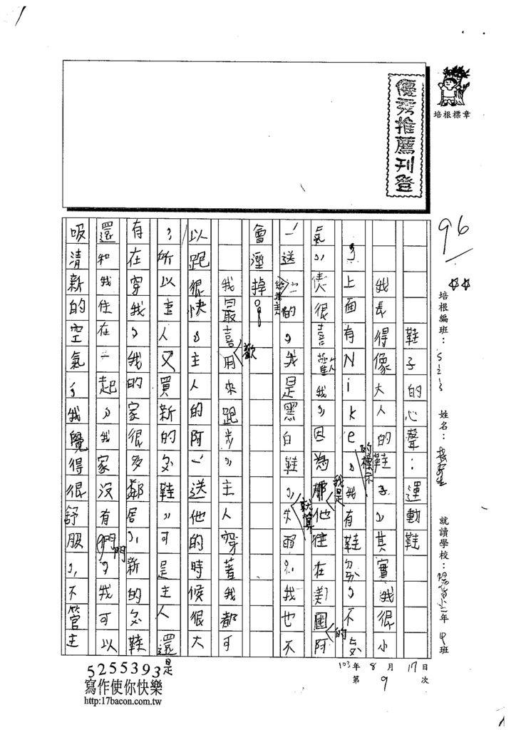103W3109林岳生 (1)