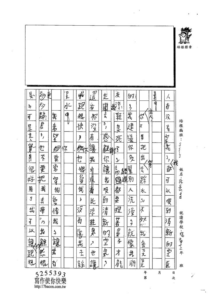 103W3109林岳生 (2)