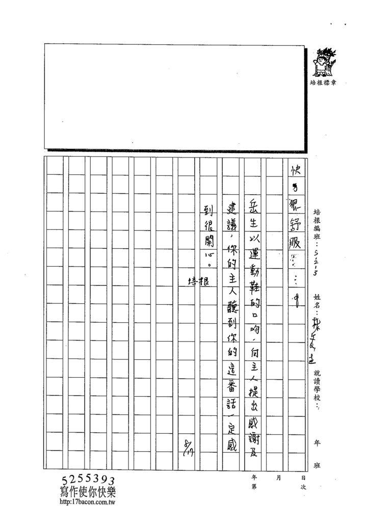 103W3109林岳生 (3)