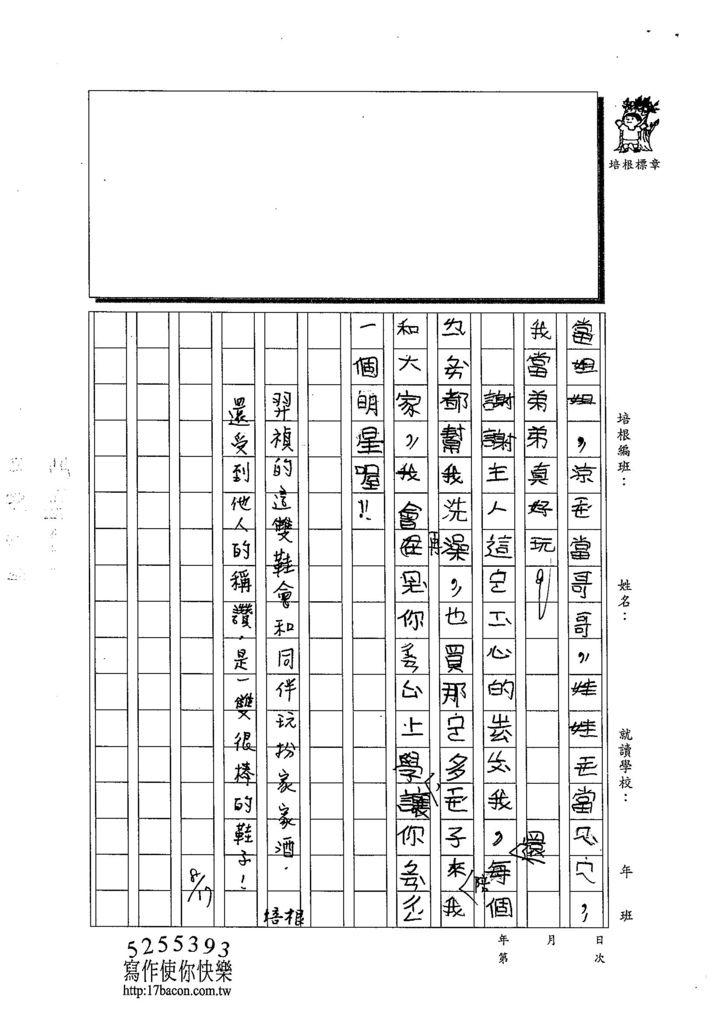 103W3109黃羿禎 (2)