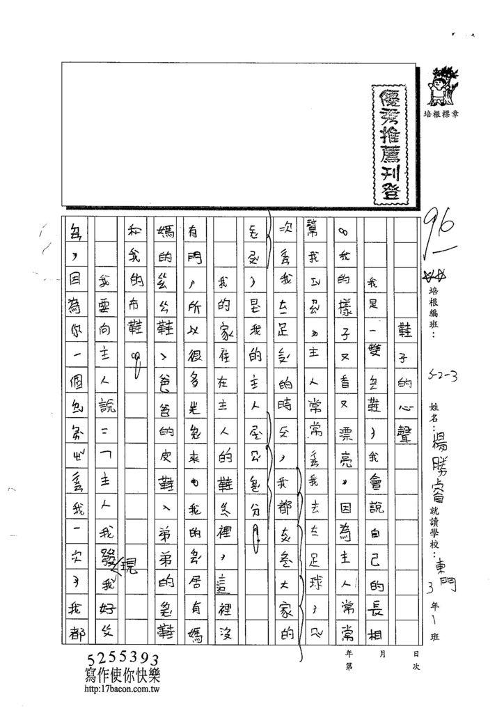103W3109楊勝睿 (1)