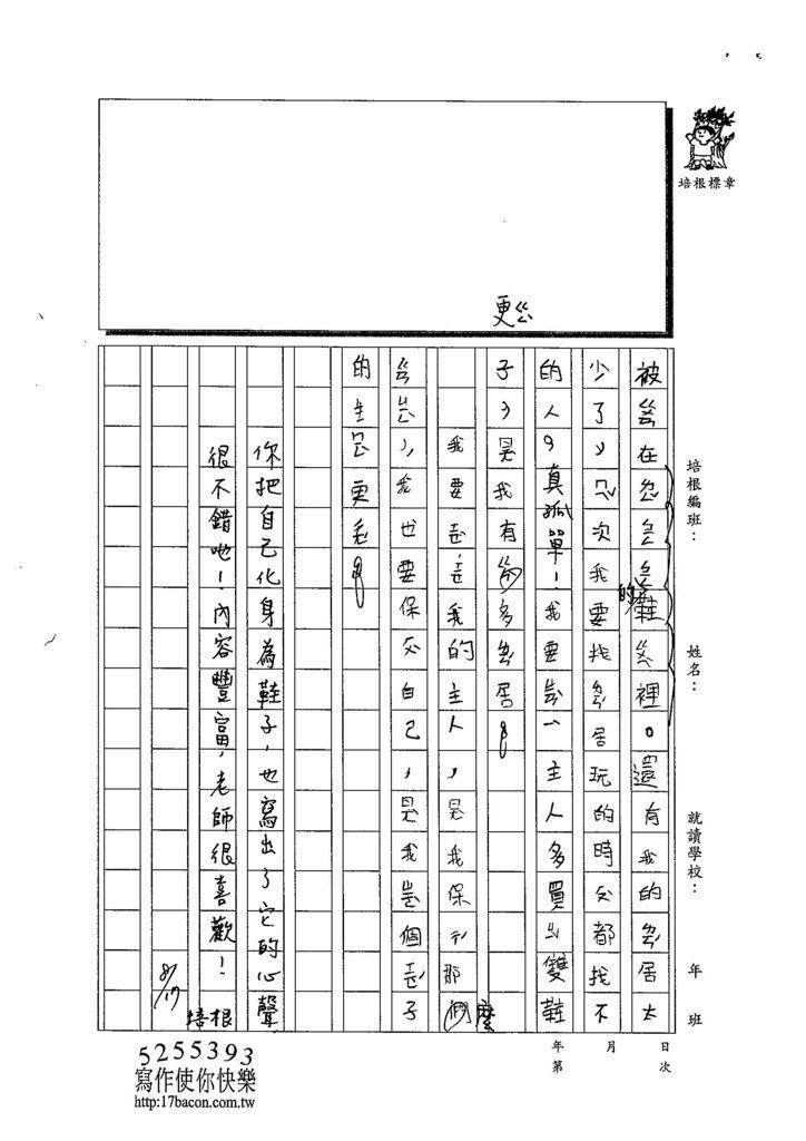 103W3109楊勝睿 (2)