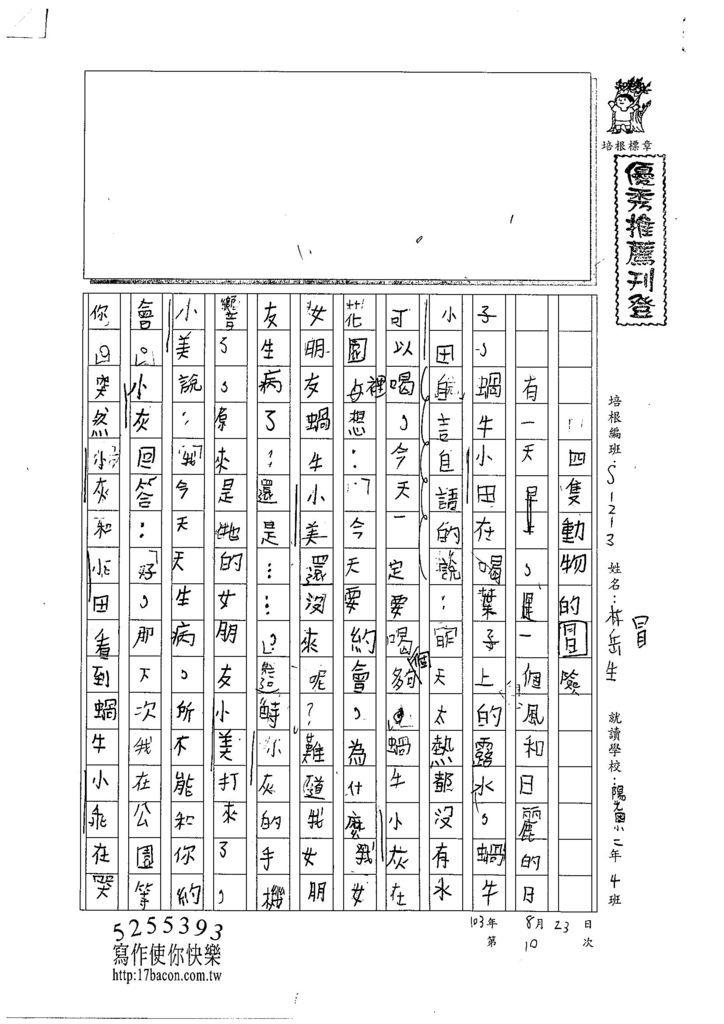 103W3110林岳生 (1)