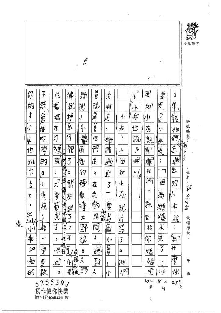 103W3110林岳生 (2)