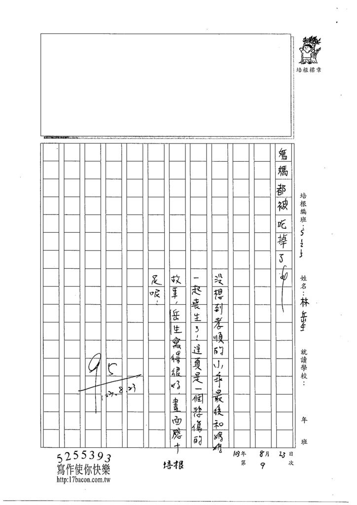 103W3110林岳生 (3)