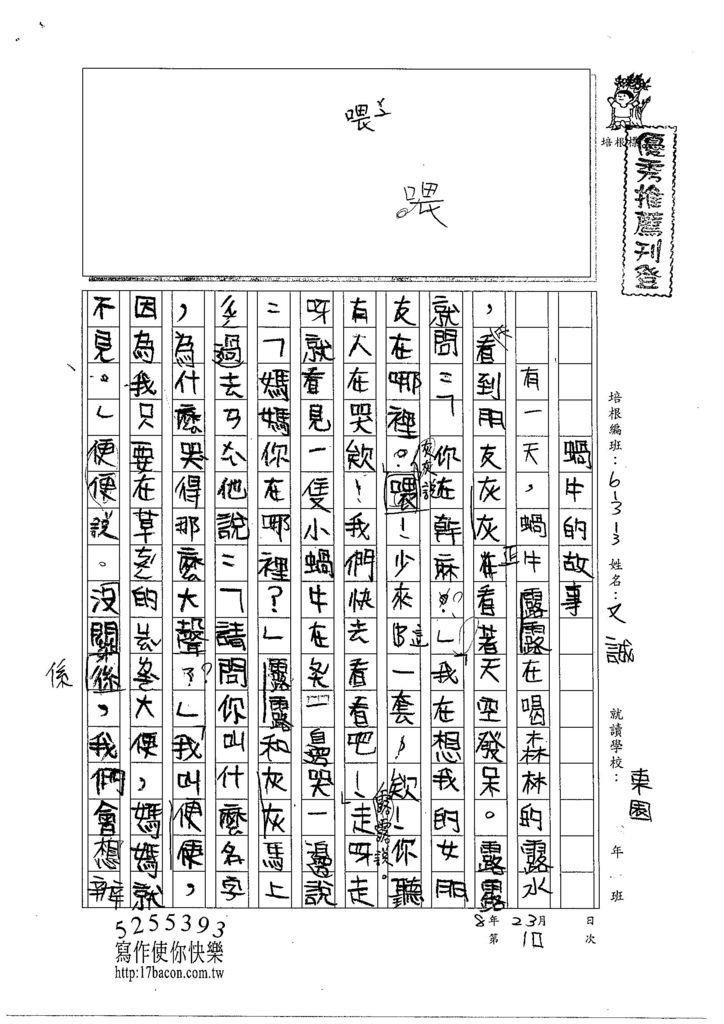 103W3110劉又誠 (1)