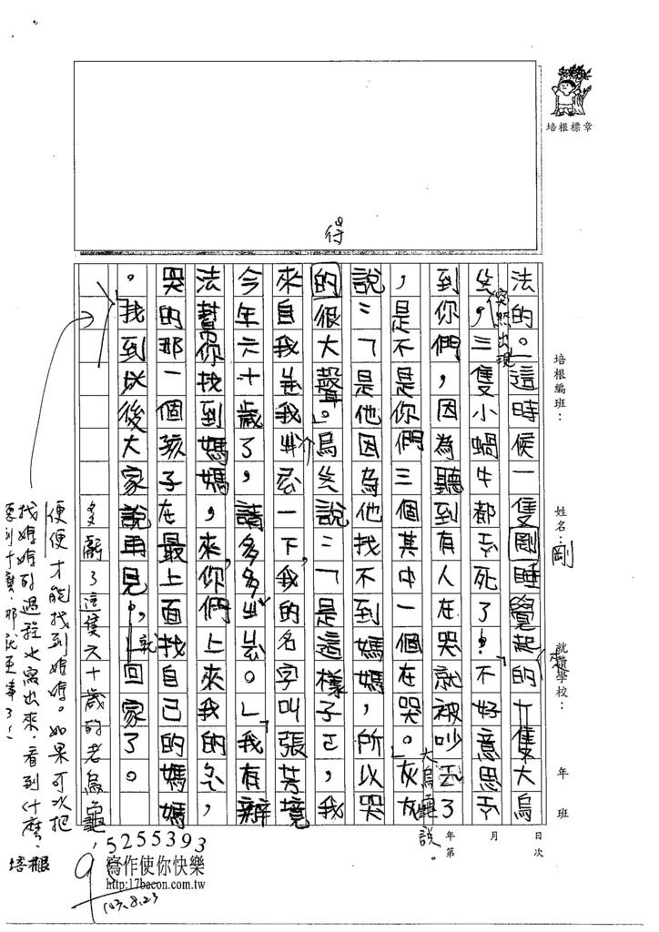 103W3110劉又誠 (2)