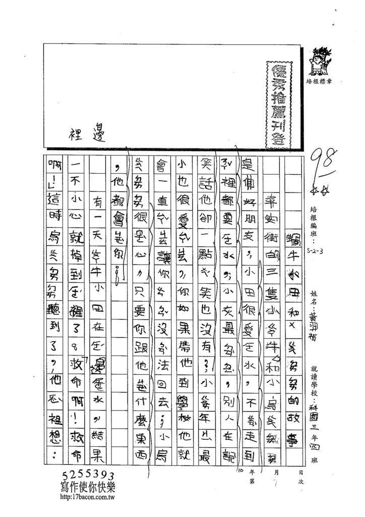 103W3109黃羿禎 (1)