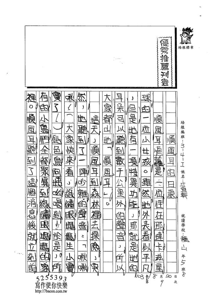 103WI109江宜軒 (1)