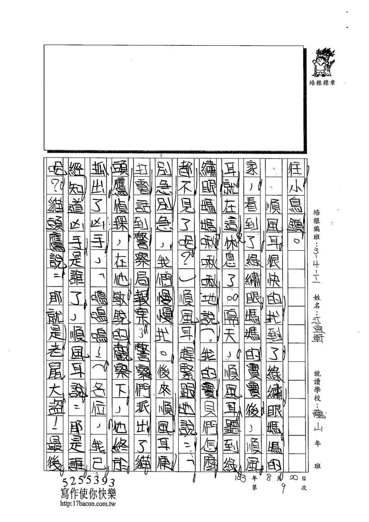 103WI109江宜軒 (2)