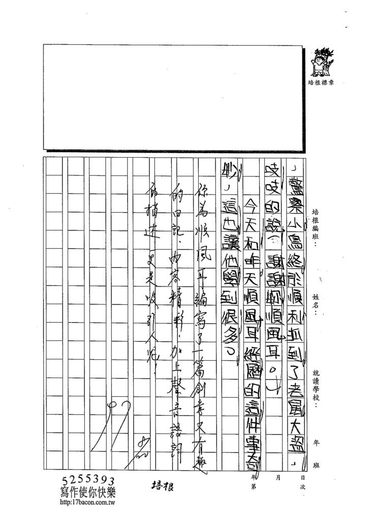 103WI109江宜軒 (3)