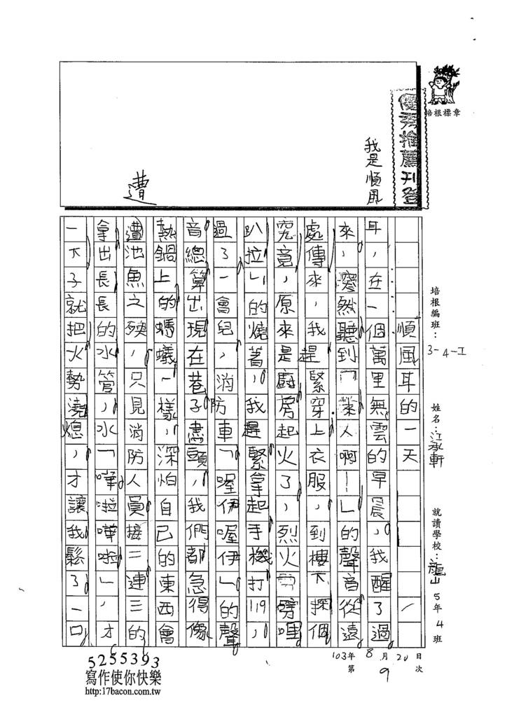 103WI109江承軒 (1)