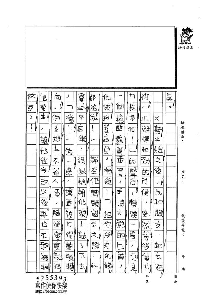 103WI109江承軒 (2)