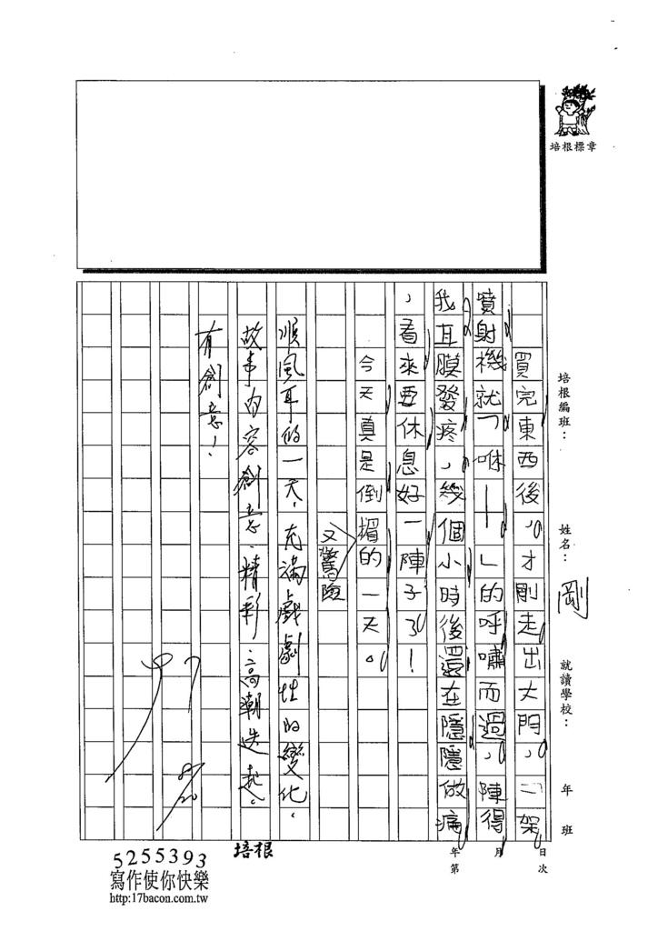 103WI109江承軒 (3)
