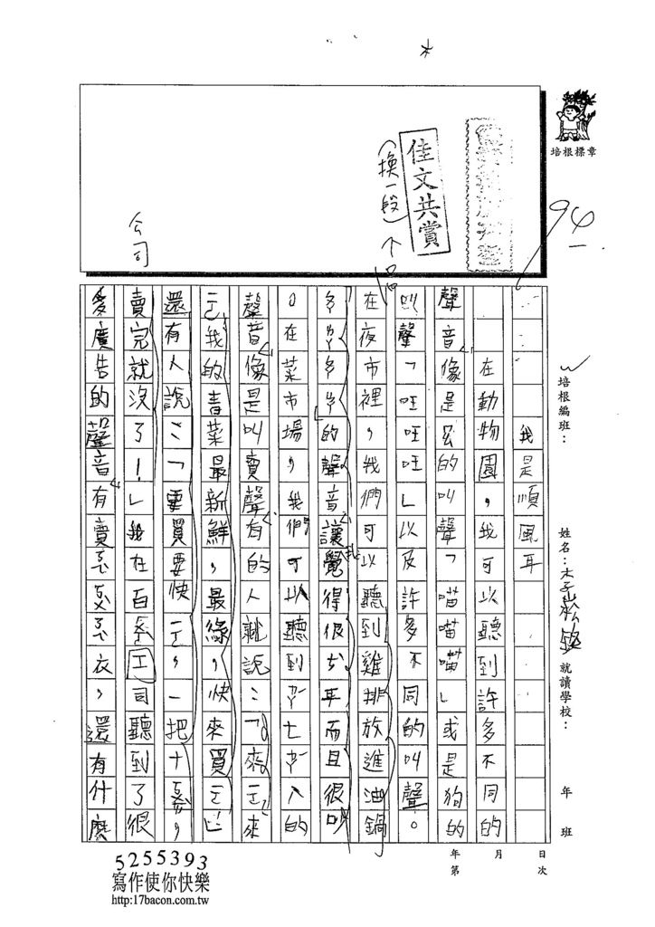 103W4109李崧銘 (1)