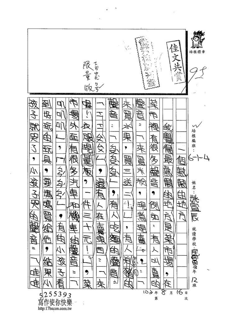 103W4109姚宣辰 (1)