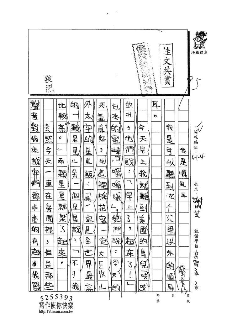 103W4109謝昀芸 (1)