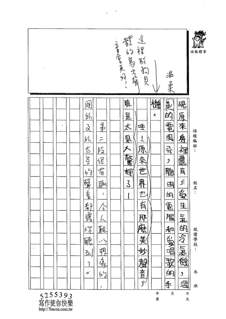 103W4109謝昀芸 (2)