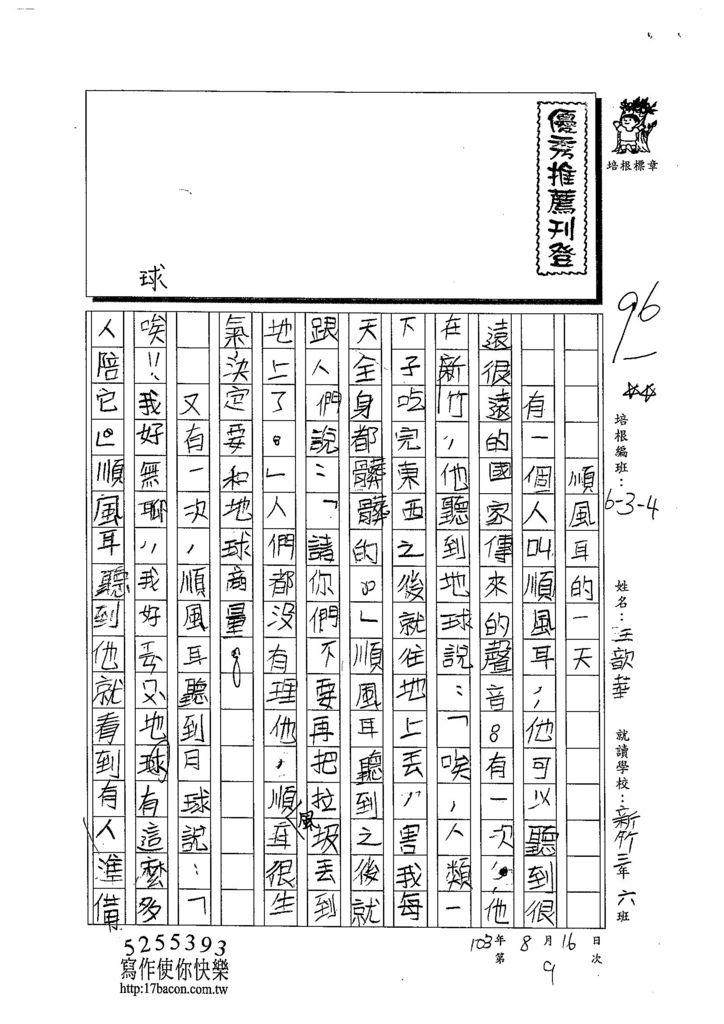 103W4109王歆華 (1)